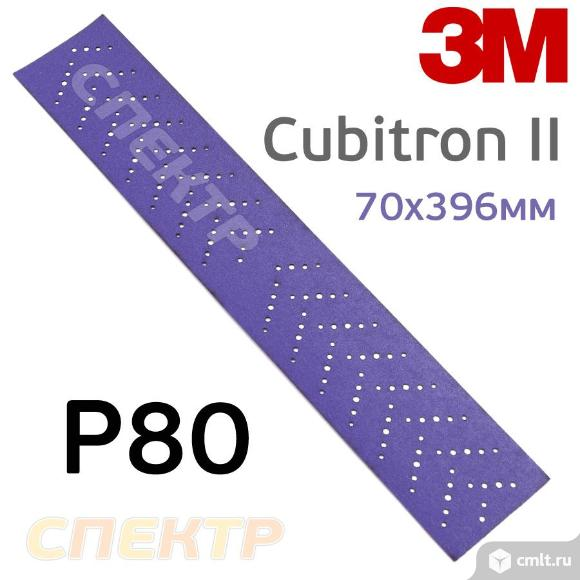 Полоска 3M Cubitron II 70х396мм  (Р80) Purple+. Фото 1.