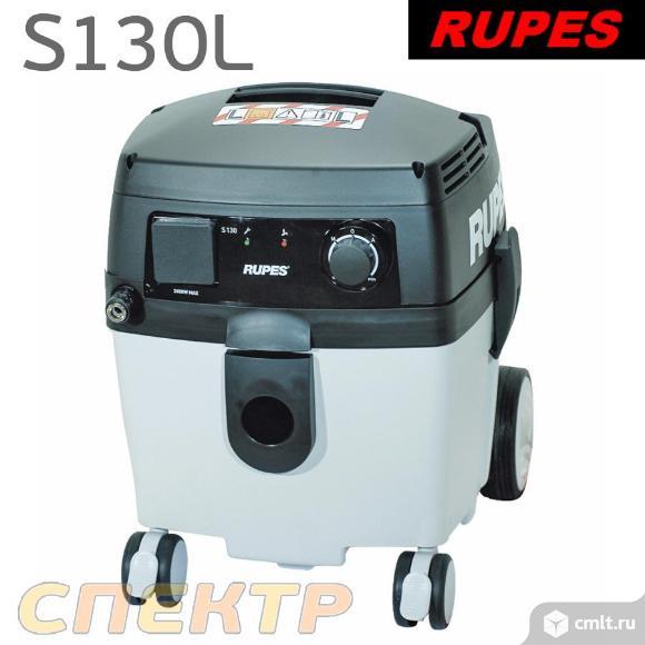 Пылесос RUPES S130L на 1200Вт с розеткой 2400Вт. Фото 1.