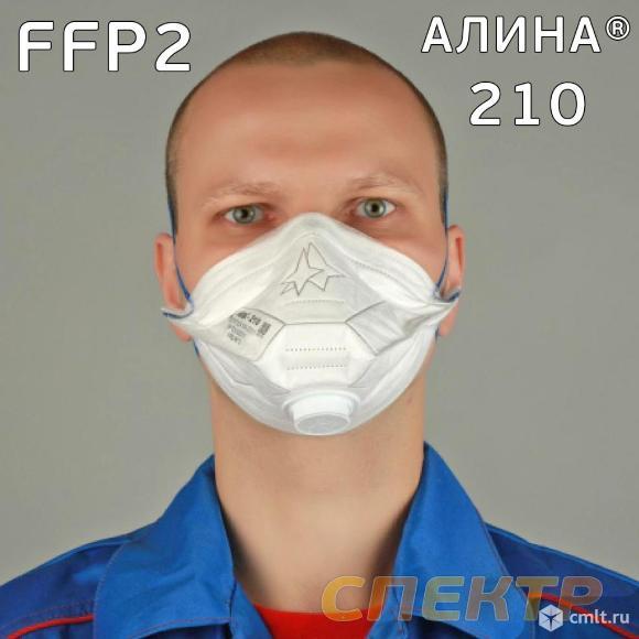 Респиратор с клапаном выдоха Алина-210 FFP2 NR D. Фото 3.