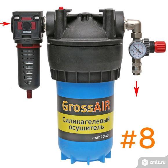 Фильтр-группа очистки сжатого воздуха GrossAIR #8. Фото 1.