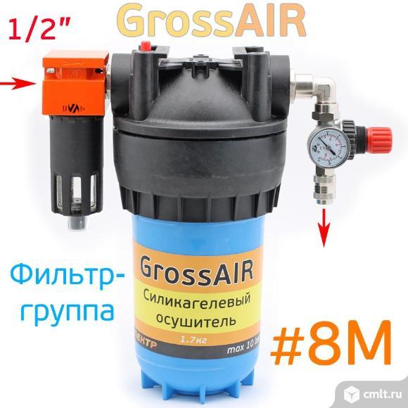 Фильтр-группа очистки сжатого воздуха GrossAIR #8M. Фото 1.