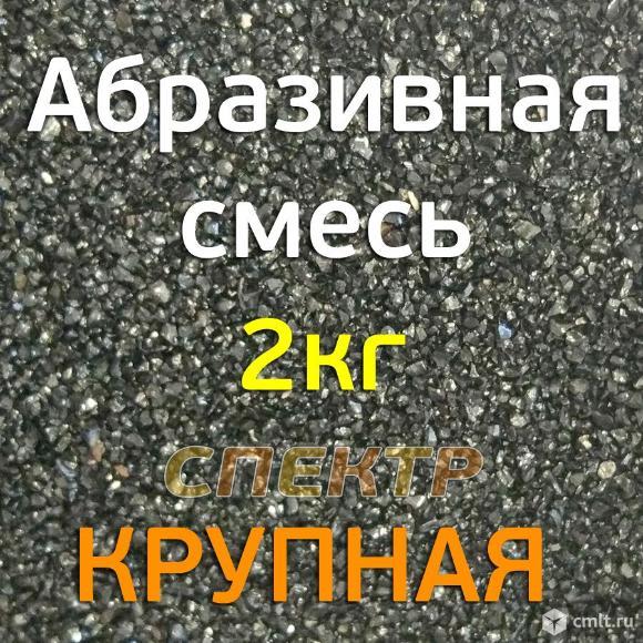 Абразивная смесь  2кг КРУПНАЯ (0,5-1,5мм). Фото 1.