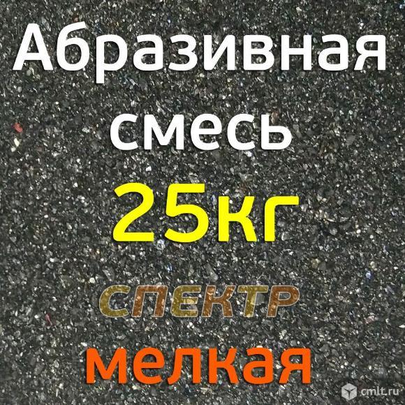 Абразивная смесь 25кг МЕЛКАЯ (0,1-0,8мм) песок. Фото 1.
