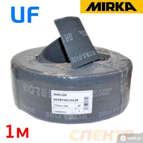 Абразивный войлок (115мм х 1м) Mirka Mirlon UF. Фото 1.