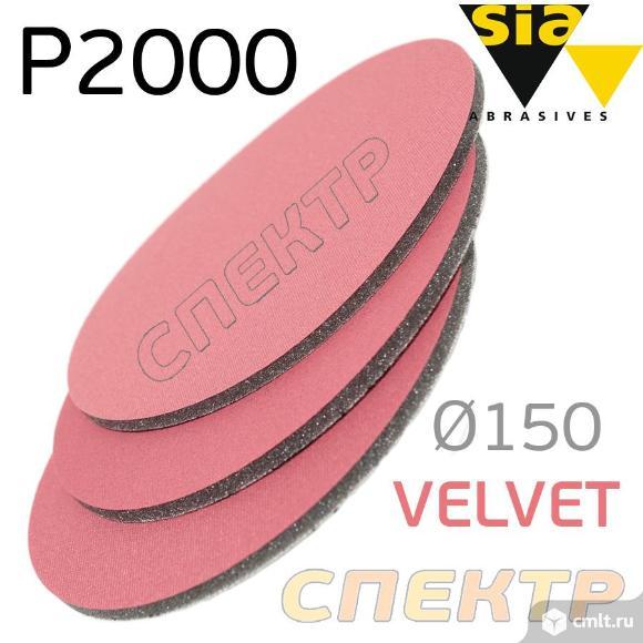 Абразивный диск на поролоне SIA VELVET P2000. Фото 1.
