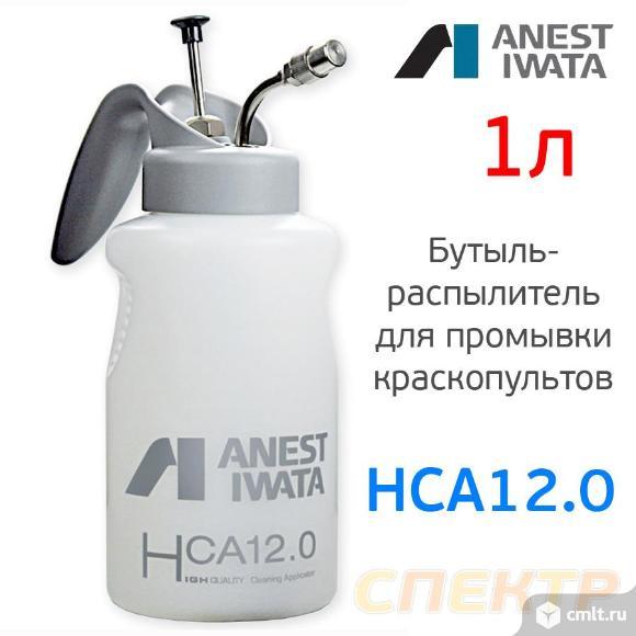 Бутыль-распылитель для промывки пистолетов IWATA. Фото 1.