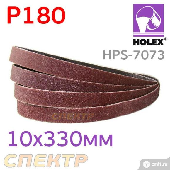 Абразивная лента Р180 10х330мм Holex HPS-7073 1шт. Фото 1.