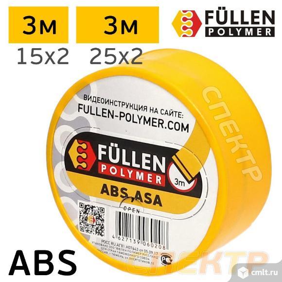 Бипрофиль ABS желтый плоский 15мм (3м) / 25мм (3м). Фото 1.