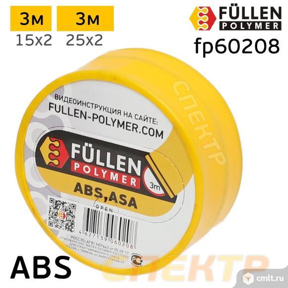 Бипрофиль ABS желтый плоский 15мм (3м) / 25мм (3м). Фото 4.