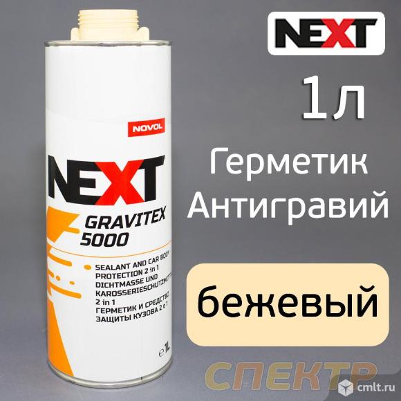 Герметик в евробаллоне NOVOL Next GraviTex 5000. Фото 1.