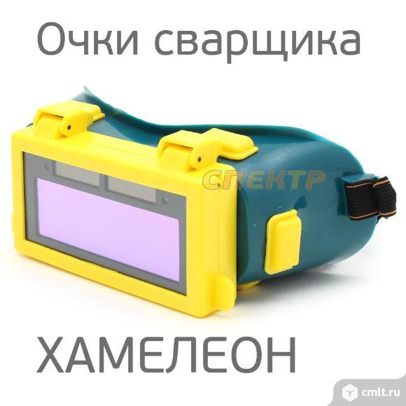 Очки сварщика ХАМЕЛЕОН с УФ-фильтром. Фото 1.