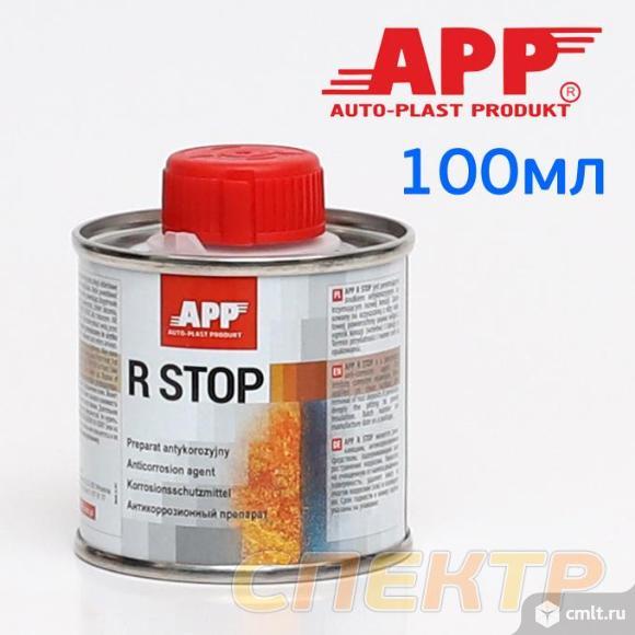 Препарат антикоррозионный APP 62300 R-STOP. Фото 1.