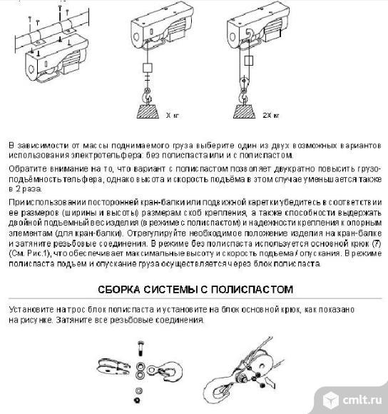 Тельфер электрический DENZEL TF-1000 с полиспастом. Фото 3.