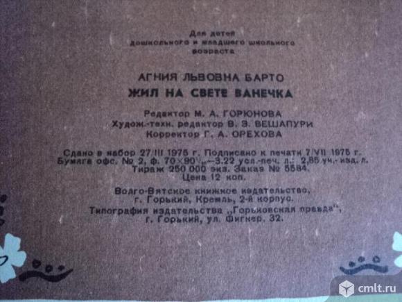 Песня про царя Ивана Васильевича. Фото 6.