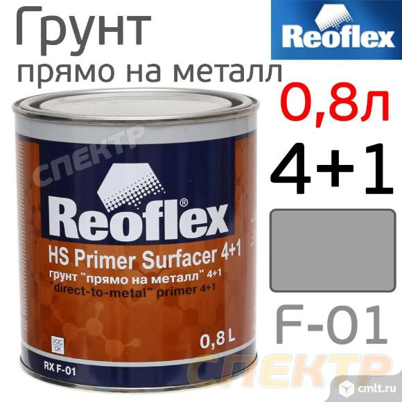 Грунт REOFLEX 4+1 Прямо-На-Металл 0.8л серый. Фото 1.