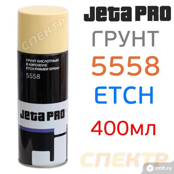 Грунт в аэрозоли кислотный JETAPRO 5558 (400мл). Фото 1.