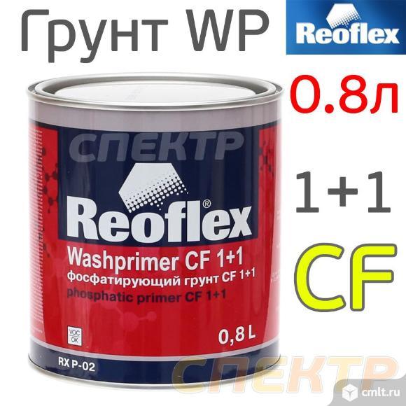 Грунт кислотный REOFLEX Wash Primer (0,8л). Фото 1.