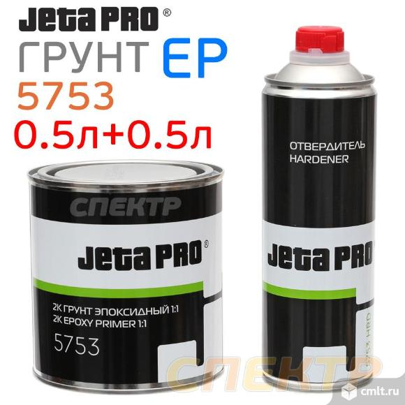 Грунт эпоксидный JetaPRO 5753 EP 1+1 (0,5л+0,5л). Фото 1.