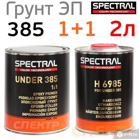 Грунт эпоксидный Spectral UNDER 385 (0,8л+0,8л). Фото 1.