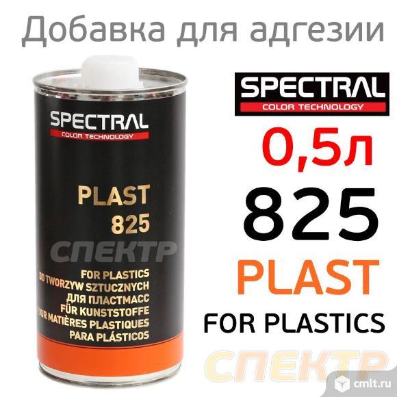 Добавка для адгезии Spectral PLAST 825 (0,5л). Фото 1.