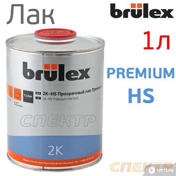 Лак BRULEX HS PREMIUM 2+1 (1л) без отвердителя. Фото 1.