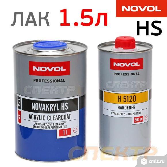 Лак NOVOL HS 2+1 (1,5л) КОМПЛЕКТ с отвердителем H5. Фото 1.