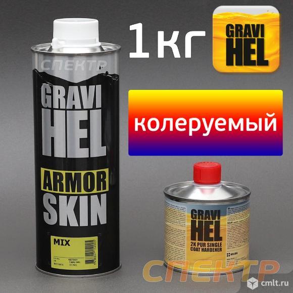 Защитное покрытие Gravihel ARMOR SKIN (НАБОР). Фото 1.