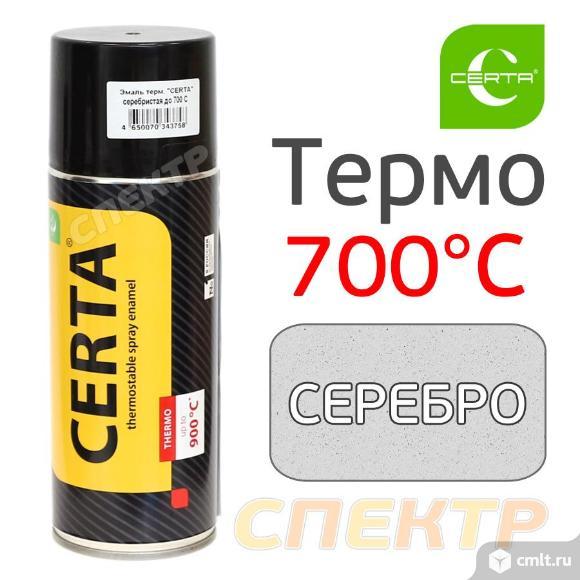 Краска-спрей термостойкая CERTA 700°С серебристая. Фото 1.