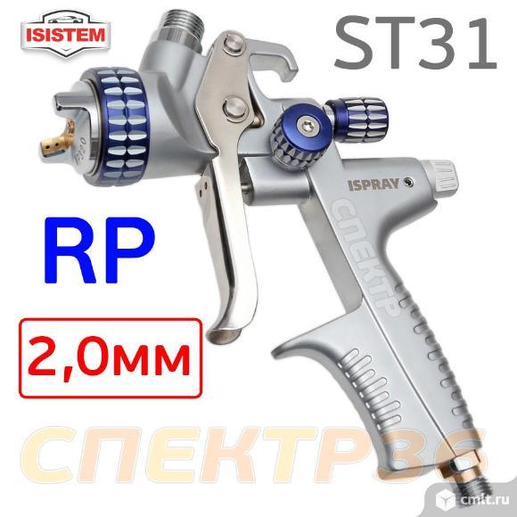 Краскопульт Isistem ISPRAY ST31 RP (2,0мм). Фото 1.