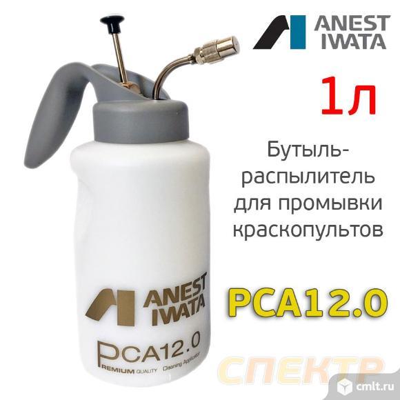 Распылитель для промывки краскопультов PCA12.0. Фото 1.