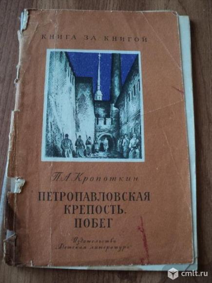 Петропавловская крепость. Побег. Фото 1.