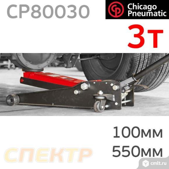 Домкрат подкатной 3т CP80030 (100-550мм, педаль). Фото 4.