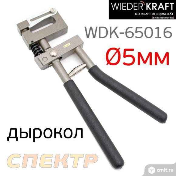 Дырокол кузовной для металла WDK-65016 (5мм). Фото 1.