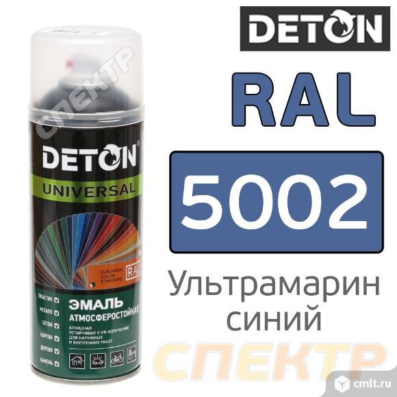 Краска для металла RAL 5002 Ультрамариново-синий. Фото 1.