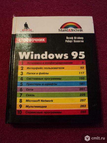 Windows 95 справочник. Фото 1.