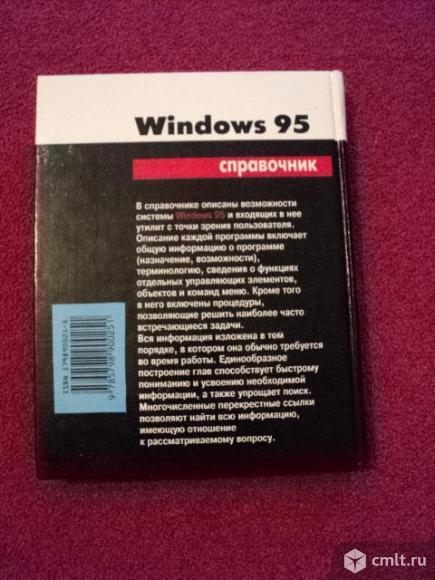 Windows 95 справочник. Фото 12.