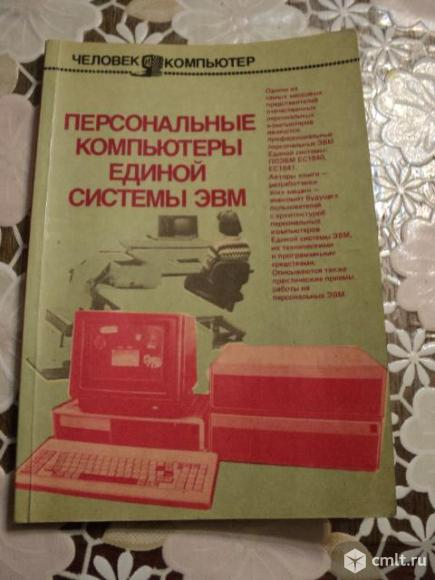 """Персональные компьютеры """"Единой системы ЭВМ"""". Фото 1."""