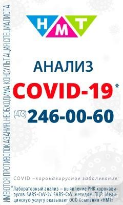 Анализ Covid-19*