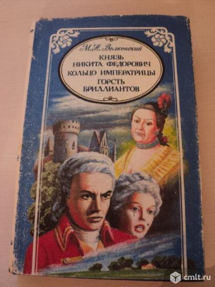 Книга М.Н. Волконский. Фото 1.