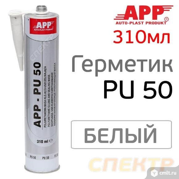 Герметик шовный APP  PU50 (310мл) белый ПУ. Фото 1.