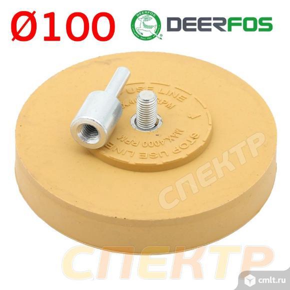 Диск для снятия скотча ф100 гладкий Deerfos НАБОР. Фото 1.