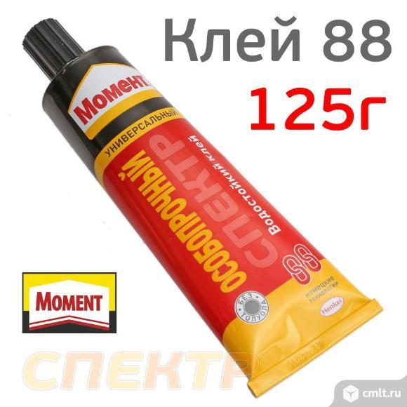 Клей универсальный МОМЕНТ-88 (125г) водостойкий. Фото 1.