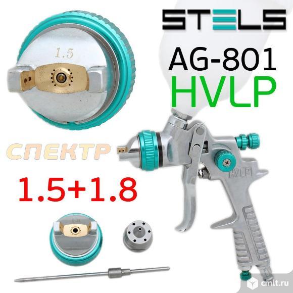 Краскопульт STELS AG-801 HVLP (1,5+1,8мм) с верхни. Фото 1.