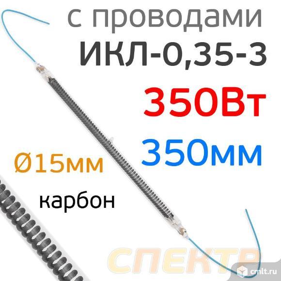 Лампа для ИК-сушки (0,35кВт, 110В, 330мм, ф15мм). Фото 1.
