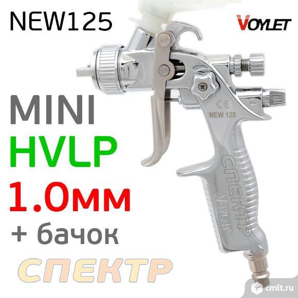 Миниджет VOYLET NEW 125 HVLP (1,0мм). Фото 1.