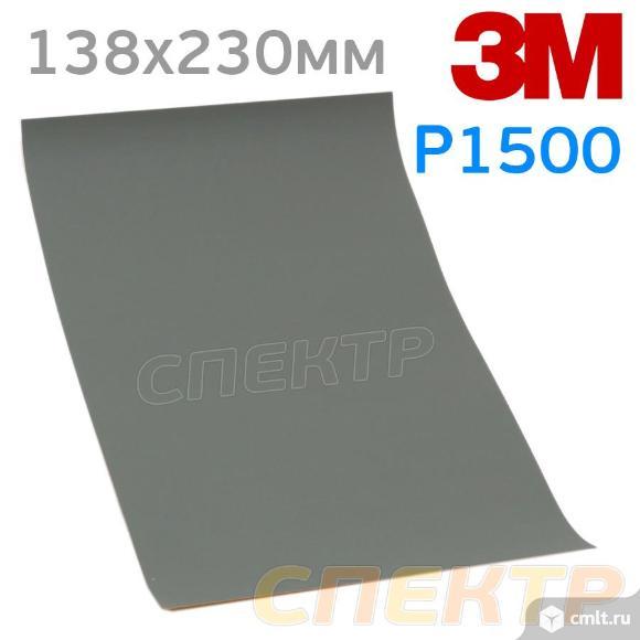 Нажд. бум. 3M  Р1500 микротонкая абразивная бумага. Фото 1.