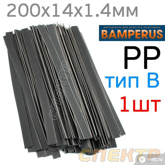 Пластиковый плоский электрод (В) для ремонта PP. Фото 1.