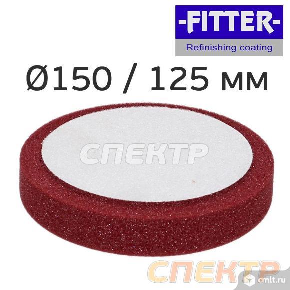 Полирровальный диск Fitter D150/125  БОРДОВЫЙ. Фото 1.