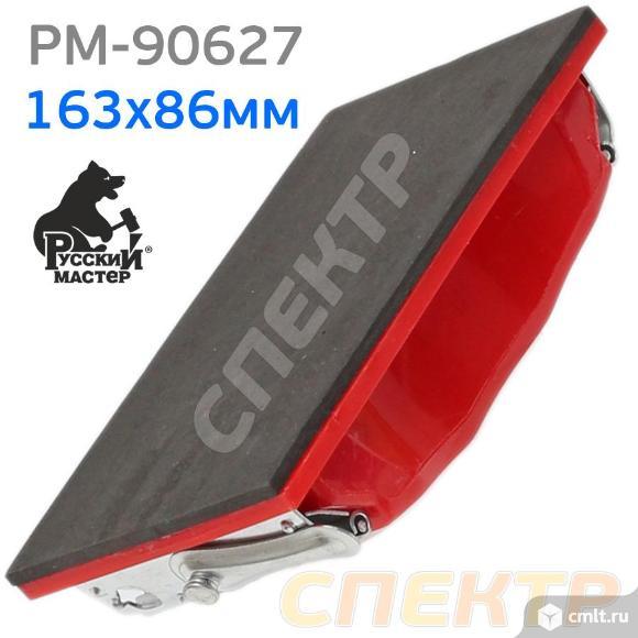 Шлифблок ПЛАСТИК с зажимами 163x86мм оранжевый. Фото 2.