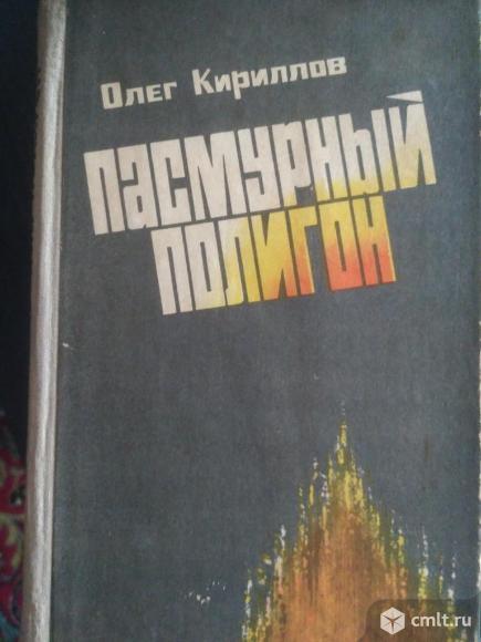 Книги о войне. Фото 1.
